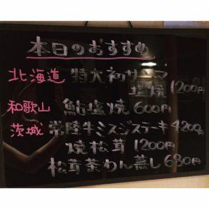 常陸牛ミスジステーキ,焼き松茸,松茸茶碗蒸し