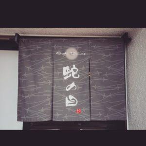 寿司屋,刺身